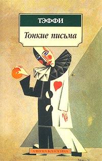 Тэффи Тонкие письма надежда тэффи passiflora сборник