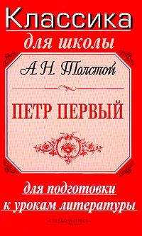 Толстой Л.Н. Петр I: Роман: Школьникам для подготовки к урокам литературы (краткая биография автора, размышления