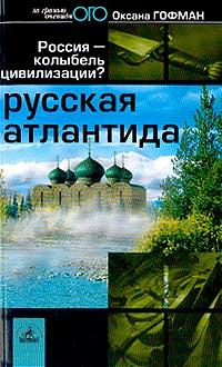 Оксана Гофман Русская Атлантида. Россия - колыбель цивилизации?