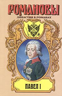 цена на В. В. Крестовский, Е. П. Карнович, М. А. Алданов Павел I