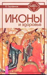 Серафимов Б. Иконы и здоровье