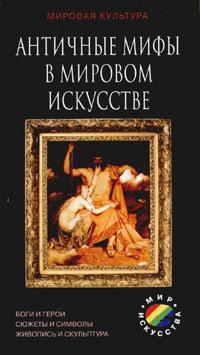 Античные мифы в мировом искусстве