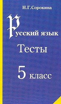 Сорокина Н.Г. Русский язык: Тесты для 5 класса: Учебное пособие все цены
