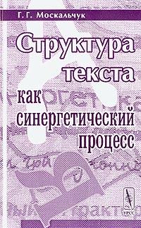 Москальчук Г.Г. Структура текста как синергетический процесс