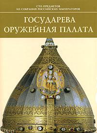 Государева Оружейная палата / Armoury Chamber of the Russian Tsars