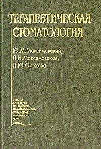 Ю. М. Максимовский, Л. Н. Максимовская, Л. Ю. Орехова Терапевтическая стоматология