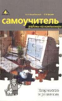 Коцюбинский А.О., Грошев С.В. Самоучитель работы на компьютере. Творчество и развитие жуков иван самый полезный самоучитель работы на компьютере