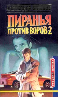 Пиранья против воров -2