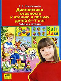 Е. В. Колесникова. Диагностика готовности к чтению и письму детей 6-7 лет. Рабочая тетрадь