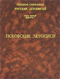 Полное собрание русских летописей. Том 5. Выпуск 1. Псковские летописи (9410)