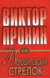 Виктор Пронин Ворошиловский стрелок