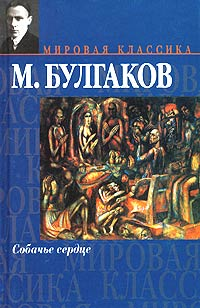 М. Булгаков Собачье сердце