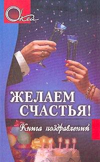 Смирнов И. Желаем счастья!: Книга поздравлений большая книга поздравлений
