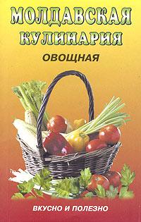 Молдавская кулинария: овощная