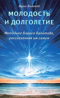 Борис Болотов Молодость и долголетие. Методика Бориса Болотова, рассказанная им самим