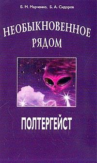Марченко Б.М., Сидоров Б.А. Необыкновенное рядом: Полтергейст