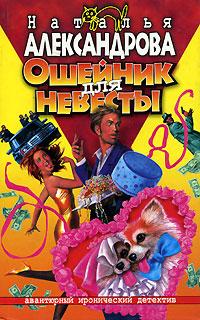 Наталья Александрова Ошейник для невесты