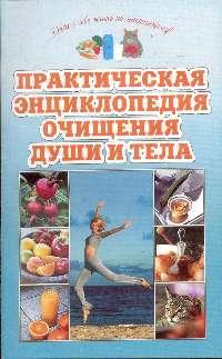 Литвинова Т. Практическая энциклопедия очищения души и тела