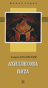 Андрей Краевский Ахиллесова пята краевский а ахиллесова пята роман эссе