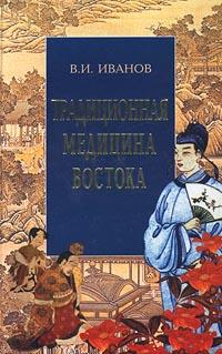 В. И. Иванов Традиционная медицина Востока