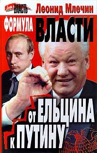 Леонид Млечин Формула власти. От Ельцина к Путину