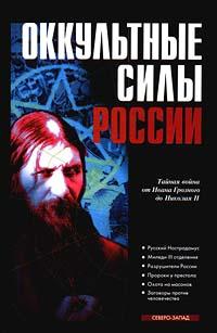 Александр Колпакиди,Б. Старков Оккультные силы России