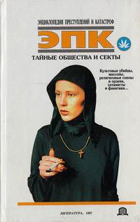 Автор не указан Тайные общества и секты