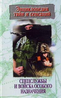 Автор не указан Спецслужбы и войска особого назначения автор не указан музыка энциклопедия
