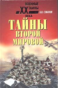 Б. В. Соколов Тайны Второй мировой