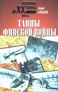 Борис Соколов Тайны финской войны