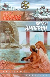 Сергей Иванов Ветры империи