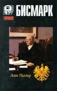 Алан Палмер Бисмарк