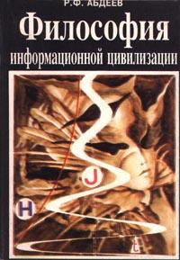 Р. Ф. Абдеев Философия информационной цивилизации ф и гиренок философия наука культура выпуск 4