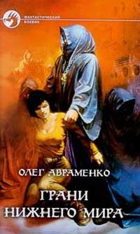 Олег Авраменко Грани Нижнего мира