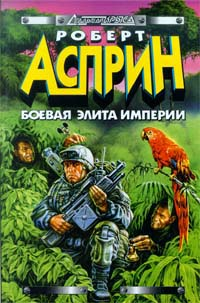 Роберт Асприн Боевая элита Империи алексей чуланский раса