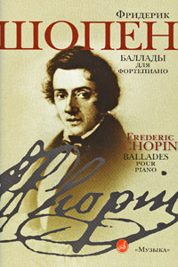 Фридерик Шопен Фридерик Шопен. Баллады для фортепиано фридерик шопен в большом зале консерватории