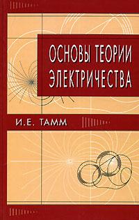 И. Е. Тамм Основы теории электричества