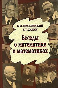 Б. М. Писаревский, В. Т. Харин Беседы о математике и математиках писаревский б харин в о математике математиках и не только