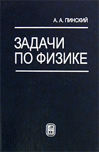 А. А. Пинский Задачи по физике