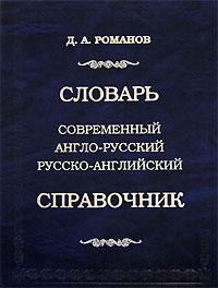 Д. А. Романов Современный англо-русский, русско-английский словарь-справочник
