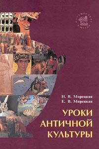 Н. В. Мирецкая, Е. В. Мирецкая Уроки античной культуры