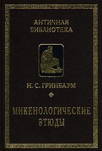 Н. С. Гринбаум Микенологические этюды (1959-1997)