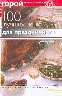 Анисимова Т.Б. 100 лучших меню для праздничного стола