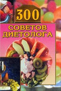 Круковер В.И. 300 советов диетолога