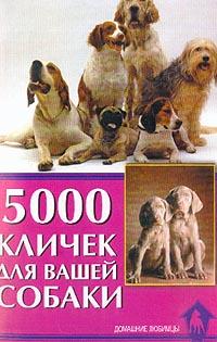 С. Ю. Гурьева. 5000 кличек для вашей собаки