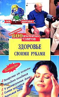 В. И. Круковер Здоровье своими руками