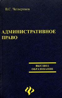 В. С. Четвериков Административное право