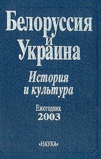 Белоруссия и Украина: История и культура: Ежегодник 2003