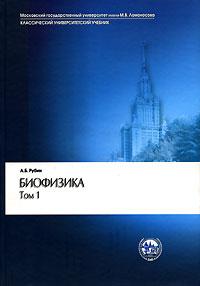 А. Б. Рубин Биофизика. В 2 томах. Том 1. Теоретическая физика а б рубин биофизика комплект из 2 книг