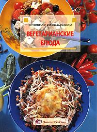 купить Вегетарианские блюда по цене 564 рублей